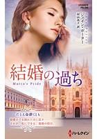 結婚の過ち【ハーレクイン・プレゼンツ作家シリーズ別冊版】