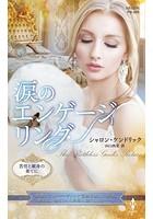涙のエンゲージリング【ハーレクイン・プレゼンツ作家シリーズ別冊版】