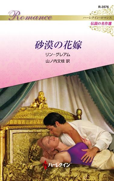 砂漠の花嫁【ハーレクイン・ロマンス版】