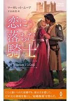 恋に落ちた騎士【ハーレクイン・ヒストリカル・スペシャル版】