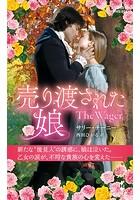 売り渡された娘【ハーレクイン・ヒストリカル・スペシャル版】