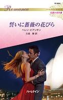 誓いに薔薇の花びら【ハーレクイン・ロマンス版】