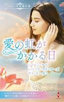 スター作家傑作選〜愛の虹がかかる日〜