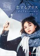 恋するアリス【ハーレクインSP文庫版】