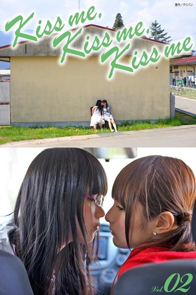 Kiss me, Kiss me, Kiss me 写真集 Vol.02