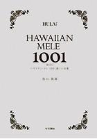 ハワイアン・メレ1001曲 ミニ全集