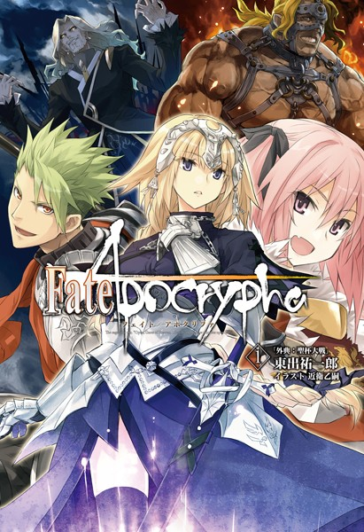 Fate/Apocrypha vol.1「外典:聖杯大戦」
