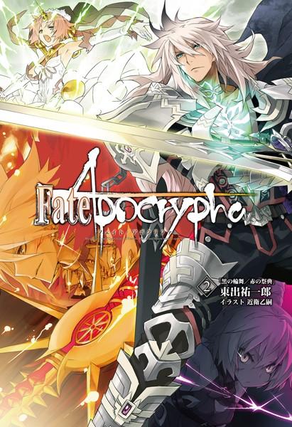 Fate/Apocrypha vol.2「黒の輪舞/赤の祭典」
