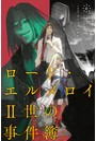 ロード・エルメロイII世の事件簿 6 「case.アトラスの契約 (上)」