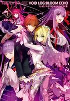 Fate/EXTRA CCC VOID LOG:BLOOM ECHO 1 フェイト/エクストラ CC...
