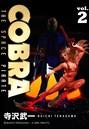 COBRA(モノクロ) 2