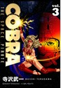 COBRA(モノクロ) 3