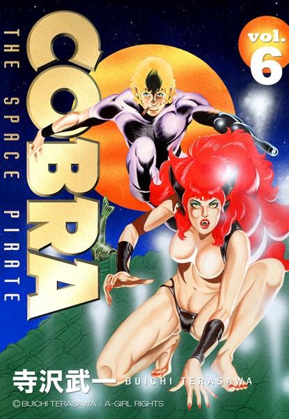 COBRA(モノクロ) 6