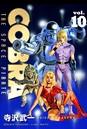 COBRA(モノクロ) 10