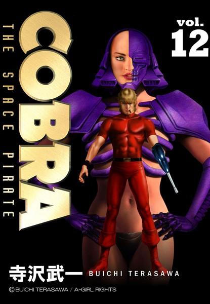 COBRA(モノクロ) 12