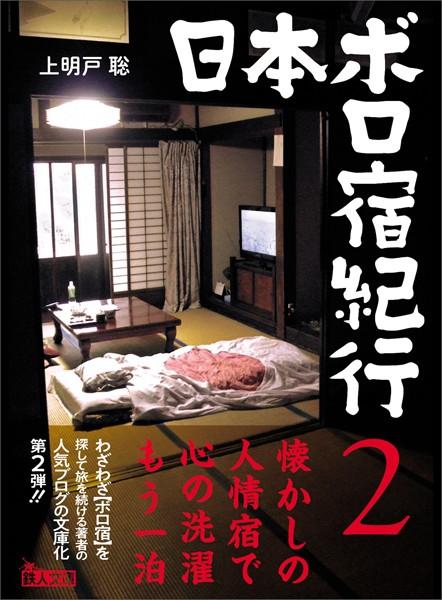 日本ボロ宿紀行 2