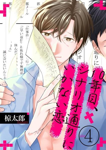 【恋愛 BL漫画】10年目、シナリオ通りにいかない恋(単話)