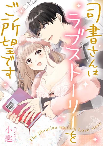 【恋愛 エロ漫画】司書さんはラブストーリーをご所望です(単話)