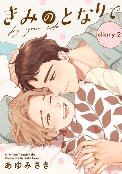 きみのとなりで diary.2 〜温泉旅行編〜