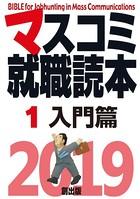 マスコミ就職読本2019年度版