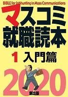 マスコミ就職読本2020年度版