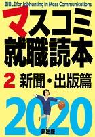 マスコミ就職読本2020年度版 2巻 新聞・出版篇