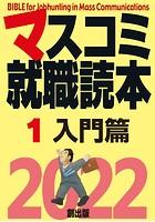 マスコミ就職読本2022年度版