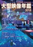 PROJECTORS別冊「大型映像年鑑2018」