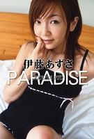 PARADISE 莨願陸縺ゅ★縺�