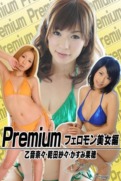 Premium フェロモン美女編 乙音奈々・範田紗々・かすみ果穂