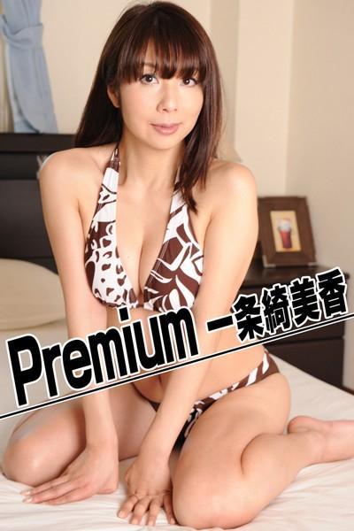 Premium 一条綺美香