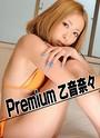Premium 乙音奈々