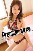 Premium 夏目彩春
