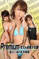 Premium 甘えんぼ美少女編 晶エリー・桜木凛・平井絵美