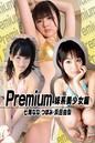 Premium 妹系美少女編 七海なな・つぼみ・浜田由梨
