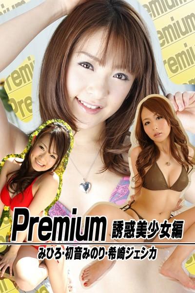 Premium 誘惑美少女編 みひろ・初音みのり・希崎ジェシカ