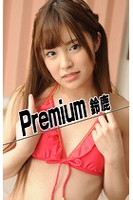 Premium 鈴鹿