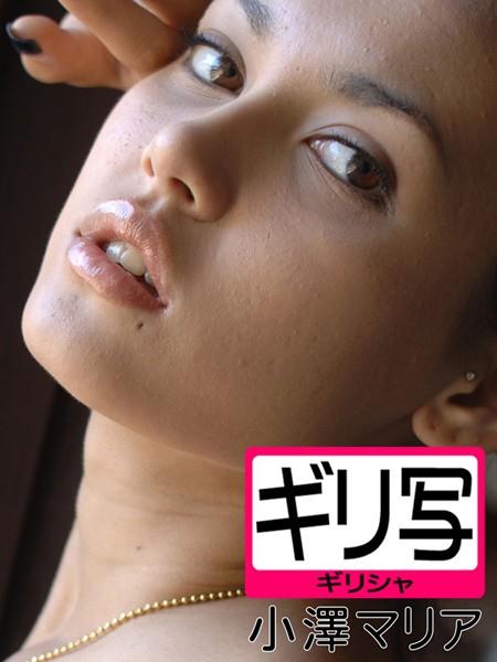 ギリ写 小澤マリア