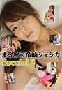 まるごと!希崎ジェシカ Special2