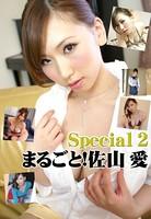 まるごと!佐山愛 Special 2