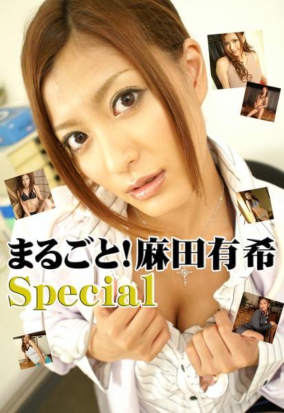 まるごと!麻田有希 Special