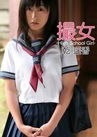 撮女 乾 遥香 -High School Girl-