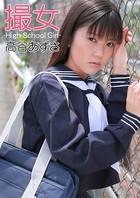 撮女 高谷あずさ -High School Girl-
