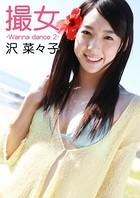 謦ョ螂ウ 豐「闖懊��蟄� -Wanna dance 2-