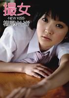 撮女 楢原ゆりか -NEW KISS-