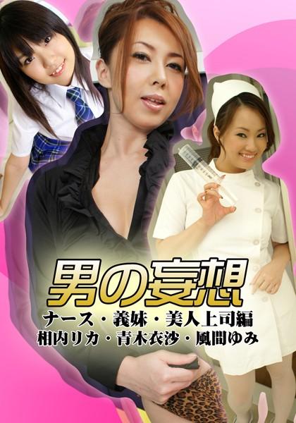 男の妄想 ナース・義妹・美人上司編 相内リカ・青木衣沙・風間ゆみ