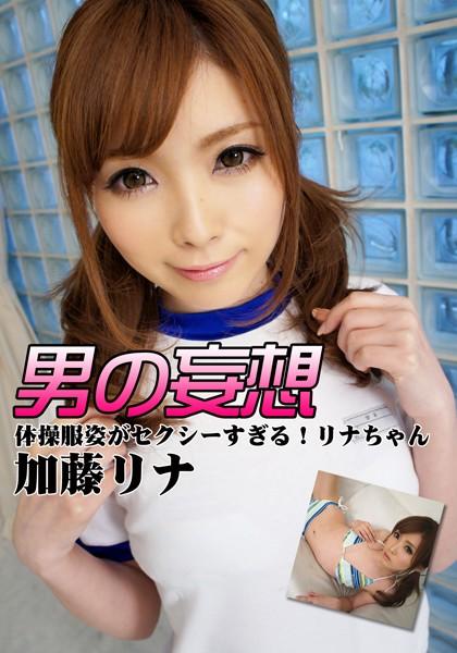 男の妄想 加藤リナ 体操服姿がセクシーすぎる!リナちゃん