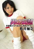 男の妄想 松井加奈 体操服の女生徒から誘惑されて…