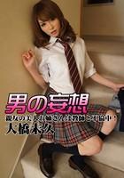 男の妄想 大橋未久 親友の美人お姉さんは教師と不倫中!