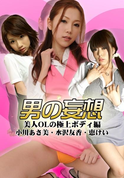 男の妄想 美人OLの極上ボディ編 小川あさ美・水沢友香・恵けい